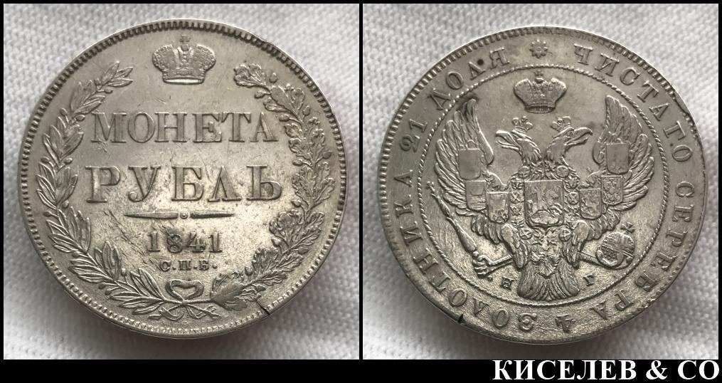 1 рубль1841 СПБ НГ  #22