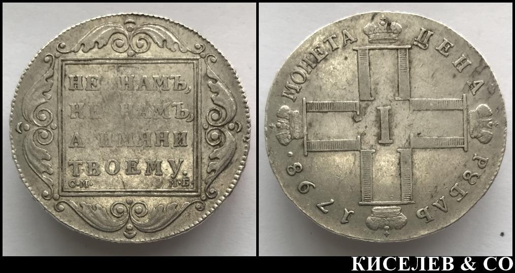1 рубль 1798 СМ МБ превосходные, шт. блеск  R ! #16