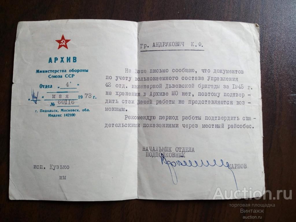 Справка из архива Министерства Обороны СССР 1973