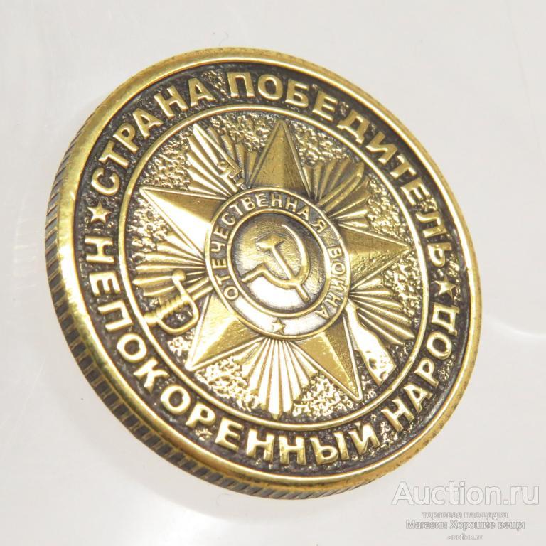 Монета сувенирная Штурмовик ИЛ-2 Хозяева Неба бронза латунь Непокоренный Народ СССР 2398