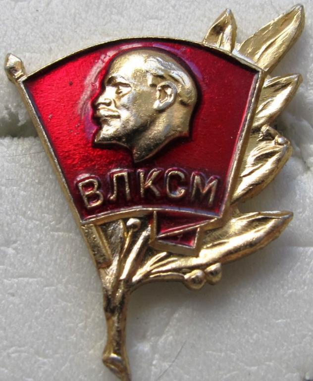 Знак к Почётной грамоте ЦК ВЛКСМ.