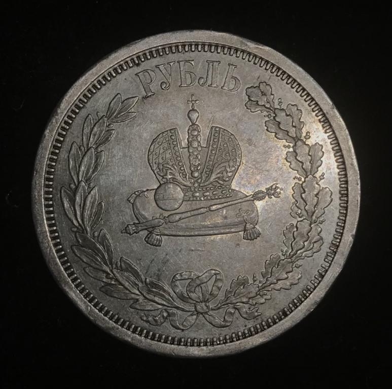 1 рубль 1883 года ЛШ «В память коронации Императора Александра III» (UNC)