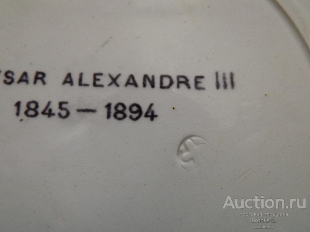 С 1 РУБЛЯ !!! РЕДКОСТЬ. ТАРЕЛКА АНТИКВАРНАЯ. Император Александр III. СОСТОЯНИЕ КОЛЛЕКЦИИ !