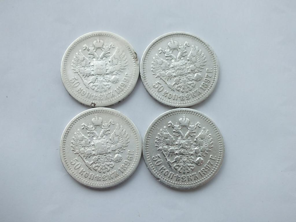 50 Копеек 1896 г АГ 1897 г * 1899 г ЭБ 4 шт Серебро Оригинал с рубля