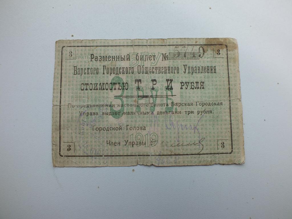 3 Рубля 1919 г Барского Городского Управления Оригинал с рубля