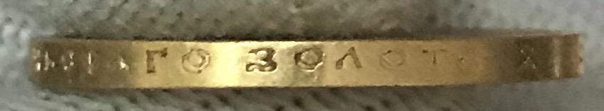 15 рублей 1897 года (ОСС) UNC