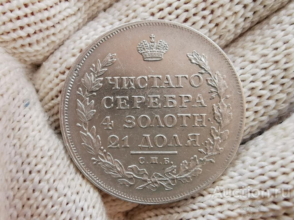 1 рубль 1813 год СПБ ПС Штемпельный блеск! Серебро.
