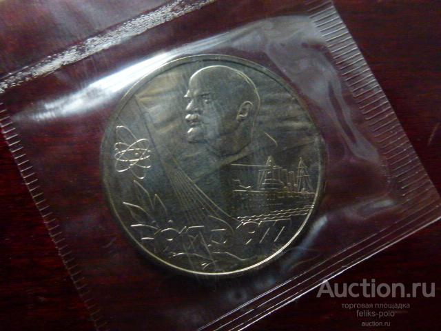 1 Рубль 1977-Prooflike-Октябрь ВСОР в запайке банка
