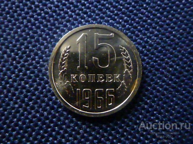 15 Копеек 1966-Prooflike- из годового набора!!!