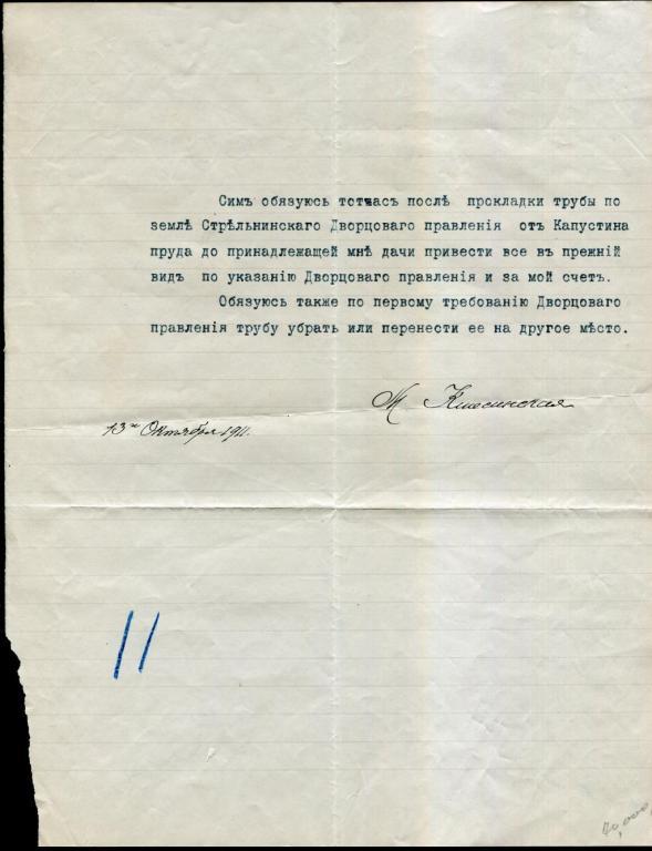 Кшесинская Матильда., Автограф на хозяйственном обязательстве. С планом участка в Стрельне