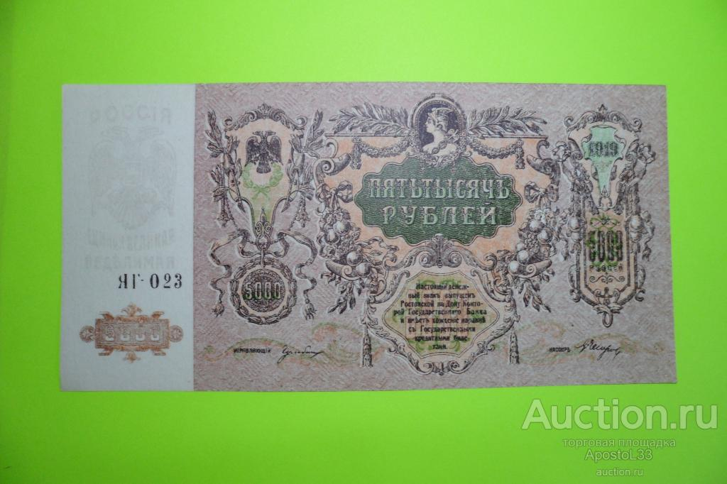 5000 рублей 1919 г.  серия ЯГ - 023.(вз. - мозаика)  ПРЕСС !!!