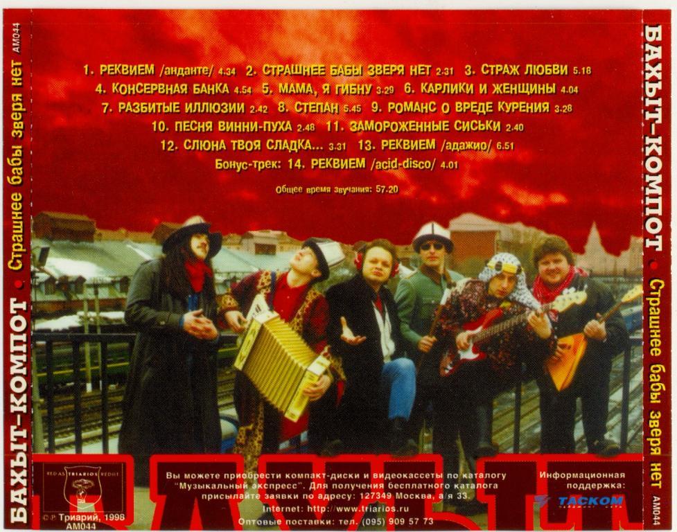 БАХЫТ КОМПОТ Страшнее бабы зверя нет 1998 ГЕРМАНИЯ Sonopress Made In Germany НОВЫЙ фирменный