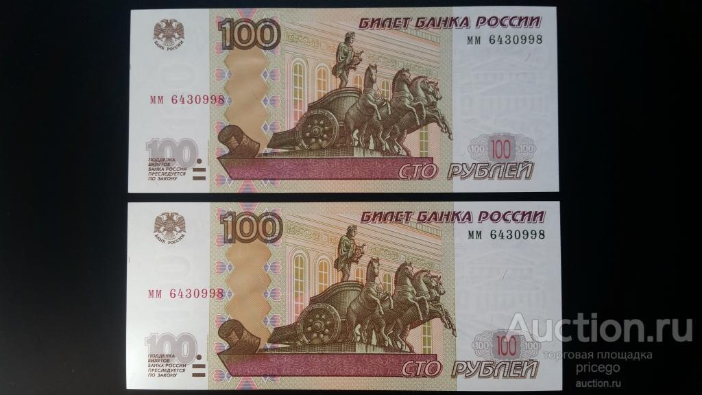РЕДЧАЙШИЙ БРАК : 100 рублей 1997 / 2004 года : ДВЕ БАНКНОТЫ С ОДИНАКОВОЙ СЕРИЕЙ И НОМЕРОМ : UNC : RR
