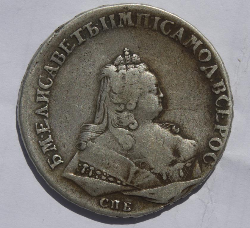Рубль 1744 СПБ Елизавета