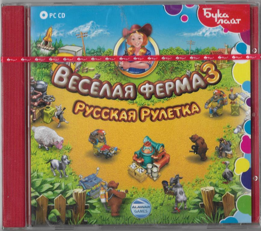 "Веселая ферма 3 ""Русская рулетка"" PC CD Запечатан! Бука"