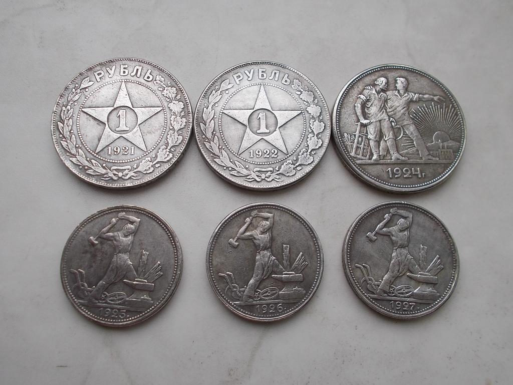 Рубли 1921-22-24г 50 копеек 1925-26-27г