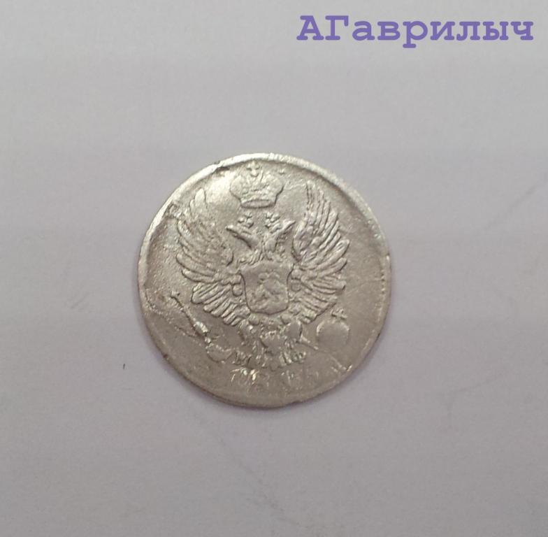5 копеек 1815 Александр I СЕРЕБРО