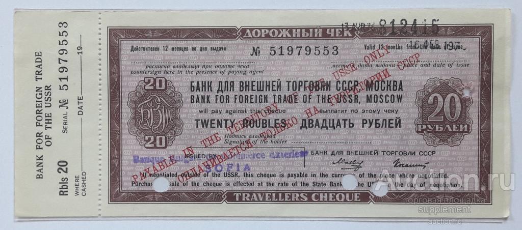 20 рублей 1976 год Дорожный чек БВТ с корешком