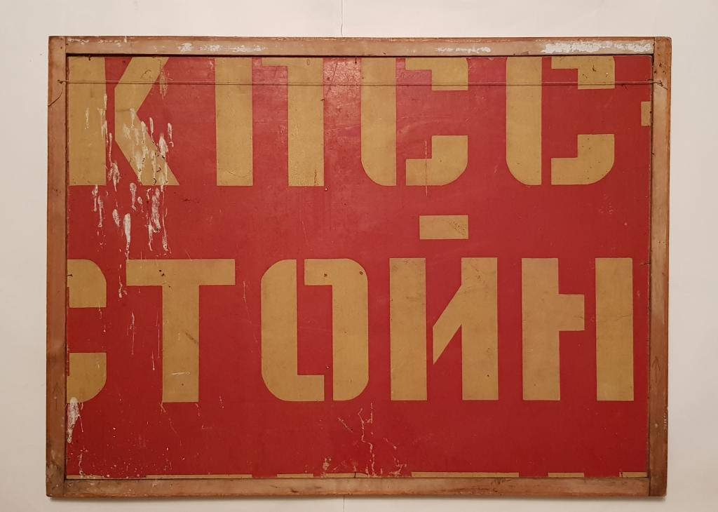 « Расстрел коммунистов » / конец 1980-х / н/х