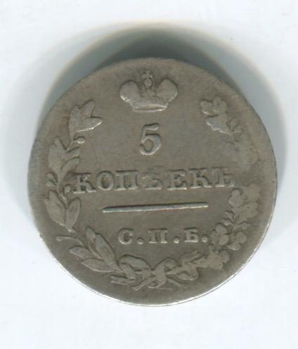 5 копеек 1826 год