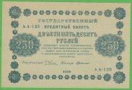 250 рублей 1918 года, Пятаков-ГдеМилло. Первые Советские деньги. Состояние, на мой взгляд, UNC.