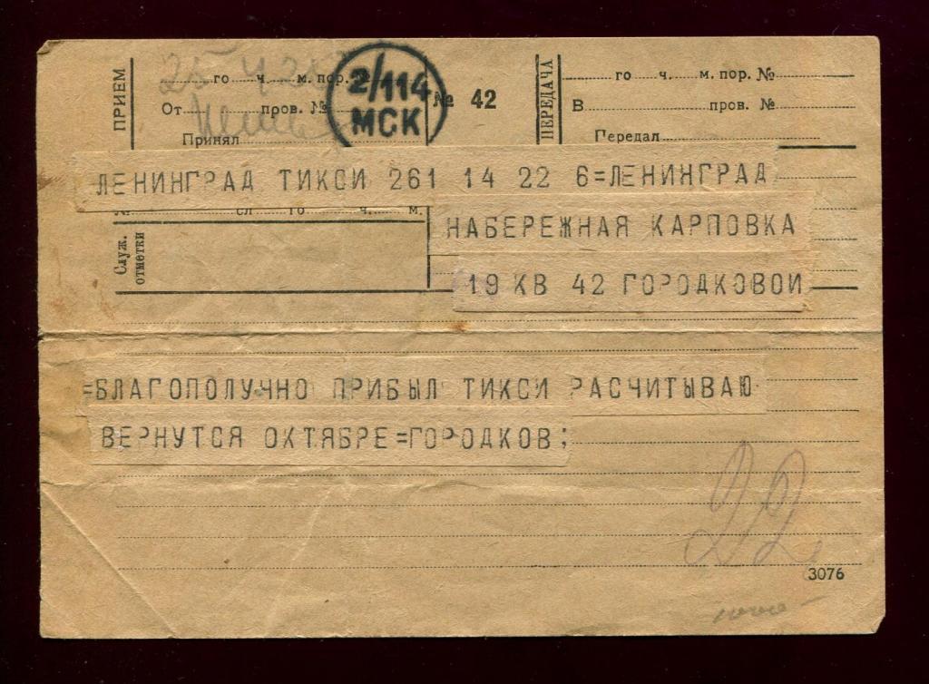 Телеграмма. Тикси - Ленинград. От Б. Н. Городкова