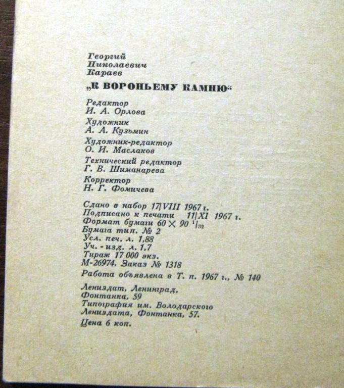 К17-036 Г.Н.КАРАЕВ, К ВОРОНЬЕМУ КАМНЮ, ТУРИСТУ О ПСКОВЕ, 1967, ЕСТЬ ШТАМП БИБЛИОТЕКИ