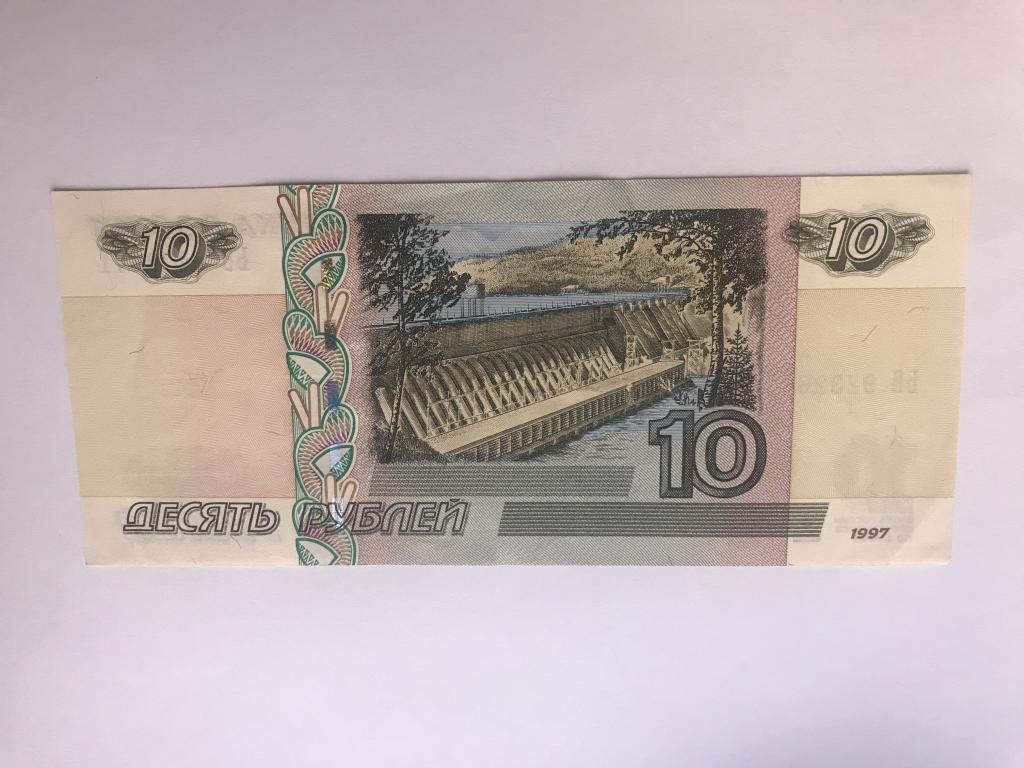 10 рублей Россия 1997 ЬВ 9232641
