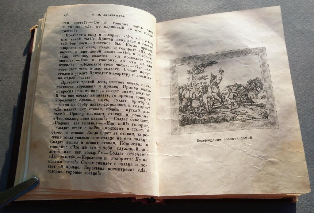 Русская сказка Academia 1931 г. Rr!