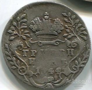 Гривенник 1744 года 10 копеек Серебро 377
