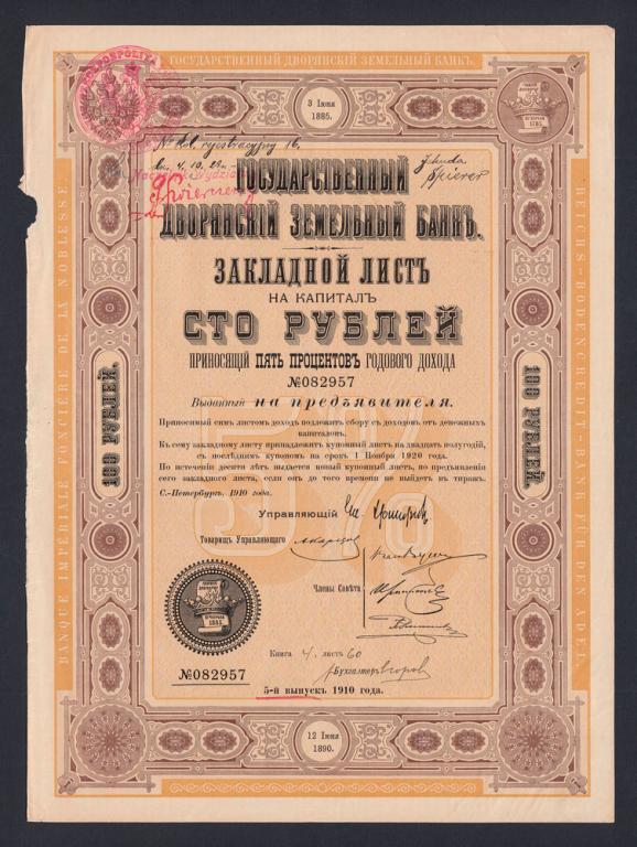 Дворянский Земельный Банк 1890г 5% 5-й вып 1910г 100 рублей aUNC (957)