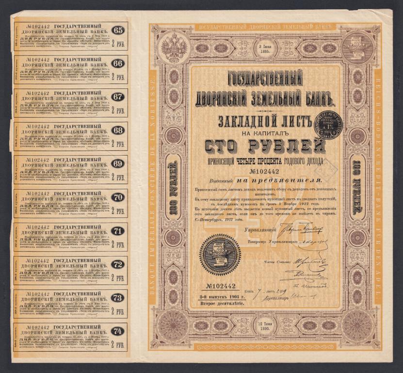 Дворянский Земельный Банк 1890г 4% 3-й вып 1903г 100 рублей aUNC (442)