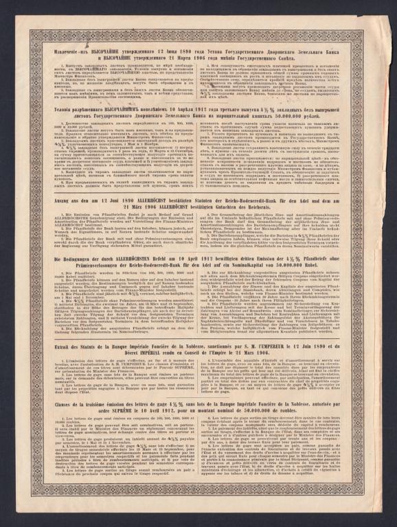 Дворянский Земельный Банк 1000 рублей 1890г 4 1/2% 3-й вып 1912г aUNC (353)
