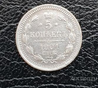 Россия серебро 5 копеек 1901 ФЗ    состояние ОТЛИЧНОЕ Аукцион с Рубля