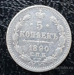 Россия серебро 5 копеек 1890 АГ   состояние ОТЛИЧНОЕ Аукцион с Рубля