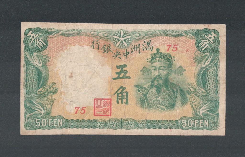 Китай 50 фэнь 1941 Central Bank of Manchukuo