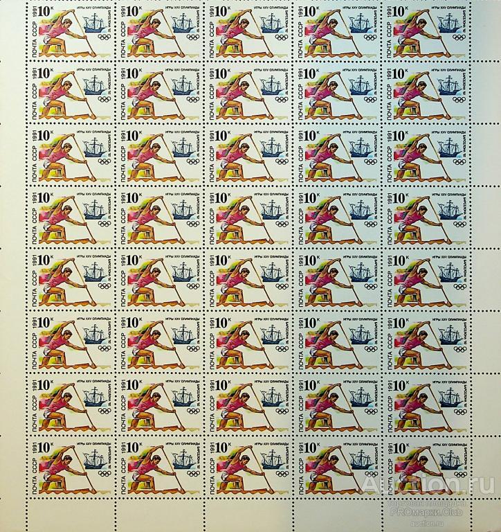 РОССИЯ 1991 олимпиада Барселона 92 лот 798 новые ** часть листа
