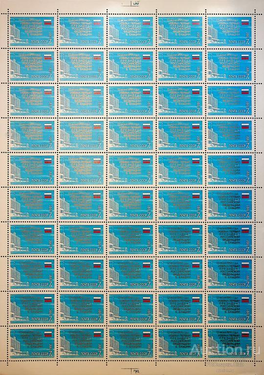 РОССИЯ 1991  лот 813 новые ** лист