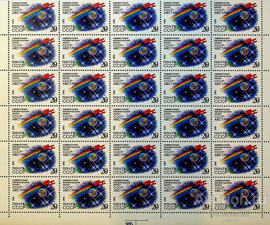 РОССИЯ 1991 совместный космический полет лот 803 новые ** часть листа