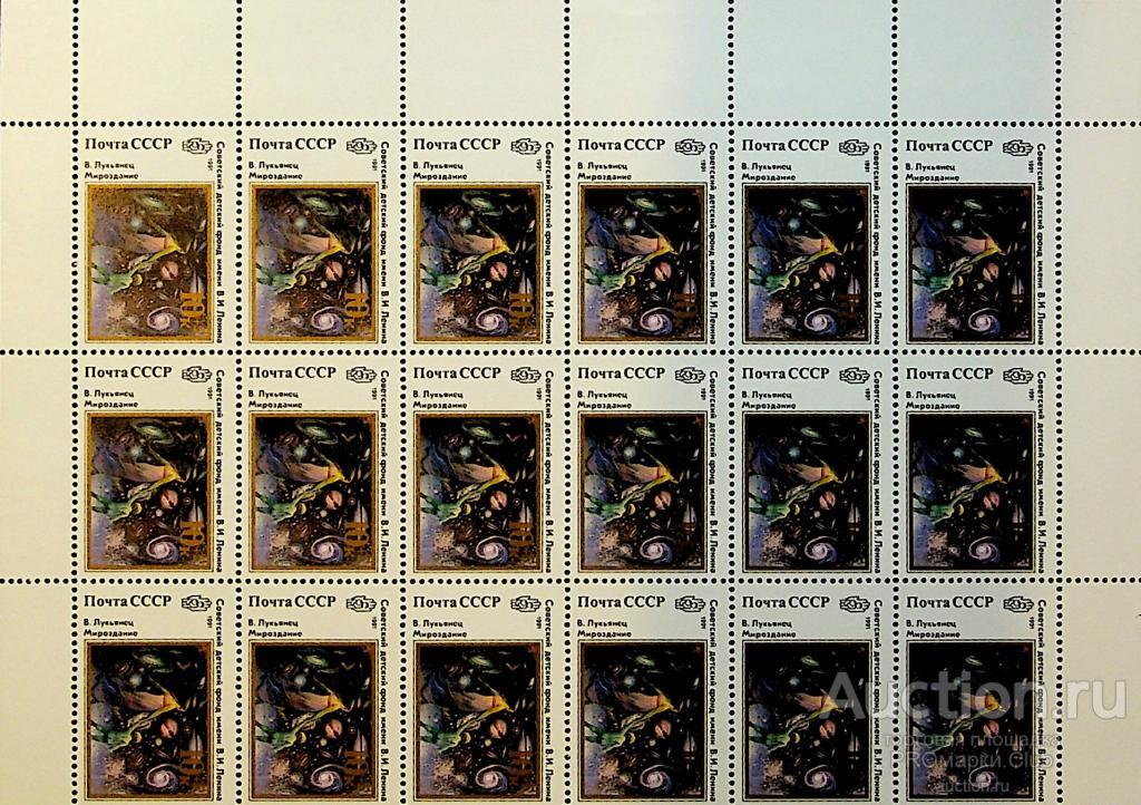 РОССИЯ 1991  лот 802 новые ** часть листа