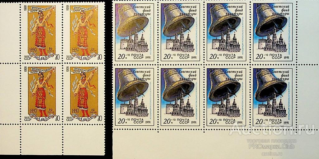 РОССИЯ 1991 лот 810 новые ** часть листа