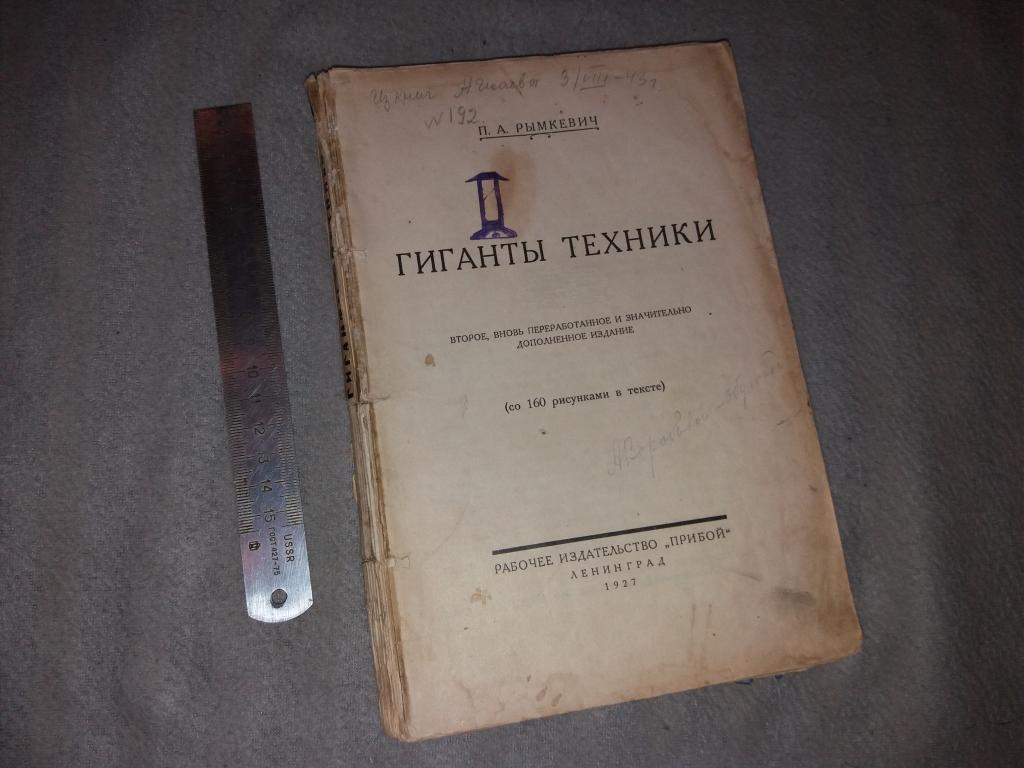 """П.Рымкевич """"Гиганты техники"""". 1927 г."""