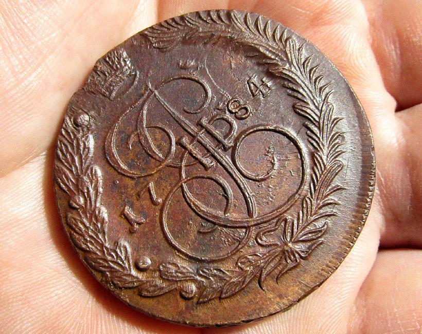 5 КОПЕЕК 1784 ЕМ 55,00 гр. UNC MS Высокая степень сохранности Гарантия подлинности Аукцион от 1 руб.