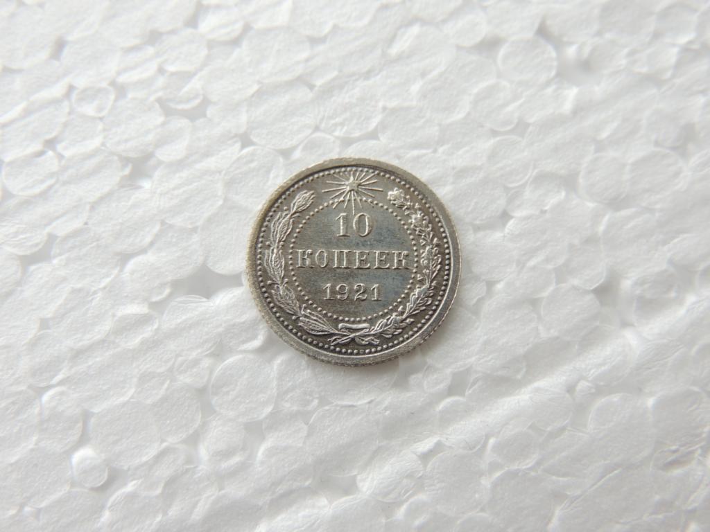 10 Копеек РСФСР 1921 г Состояние Серебро Оригинал в Коллекцию