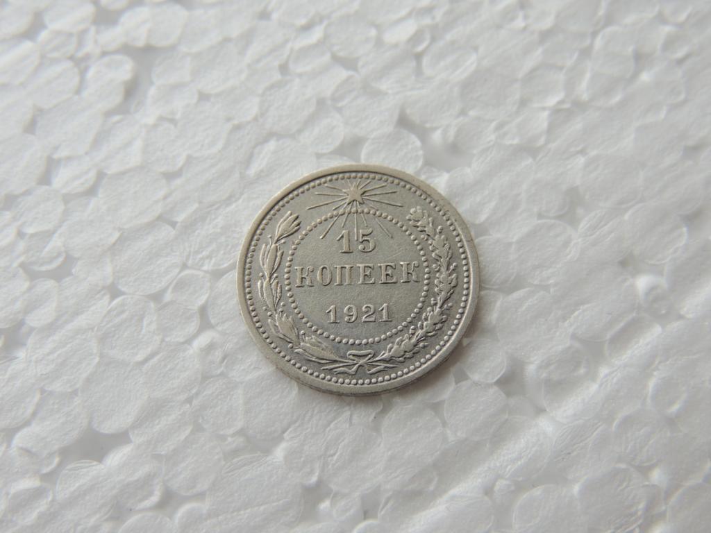 15 Копеек РСФСР 1921 г Состояние Серебро Оригинал в Коллекцию
