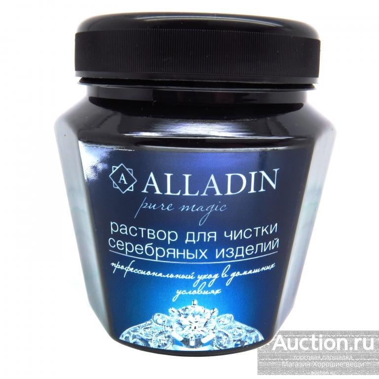 """Средство для чистки ювелирных изделий из серебра """"Alladin Premium"""" (200 мл) 2574"""