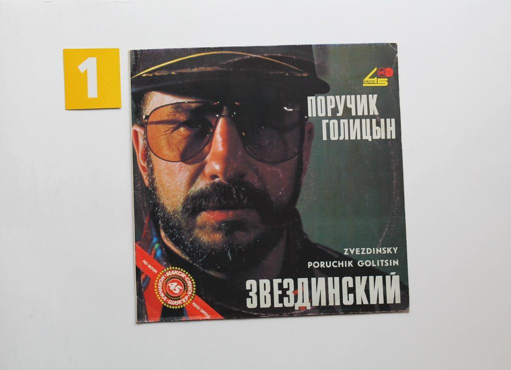 Пластинка. Винил. LP. Звездинский. Поручик Голицын. 45 оборотjd. Метадиджитал. #4783.