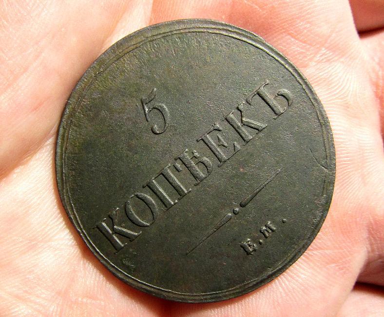 5 КОПЕЕК 1837 ЕМ ФХ Биткин - R1 AU Коллекционный экземпляр Гарантия подлинности Аукцион от 1 руб.
