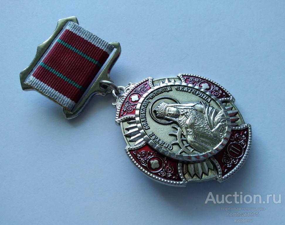 За заслуги перед Екатеринодарской епархией русской православной церкви. Тяжёлый металл.