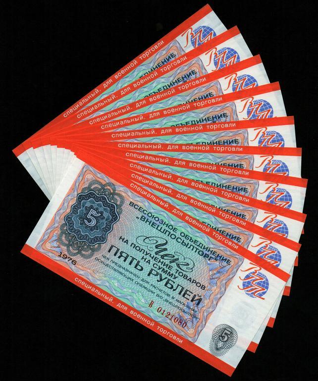лот  аукцион с рубля 10 шт ВНЕШПОСЫЛТОРГ для ВОЕННОЙ ТОРГОВЛИ 5 рублей 1976 год ПРЕСС UNC из пачки